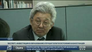 Инвестиции в образование улучшат благосостояние казахстанцев – эксперт