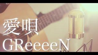 愛唄/GReeeeNcover