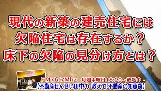 欠陥住宅!新築の床下の欠陥の見分け方、新築分譲住宅、ローコスト住宅、飯田グループホールディングス