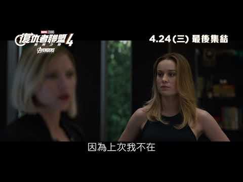 復仇者聯盟4:終局之戰電影海報