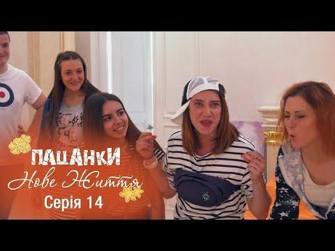 Пацанки. Новая жизнь. Серия 14 - 06.12.2017 (видео)