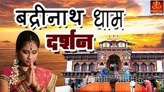 Vishnu Ji Ke Panch Dham // Badrinath Dham   - YouTube