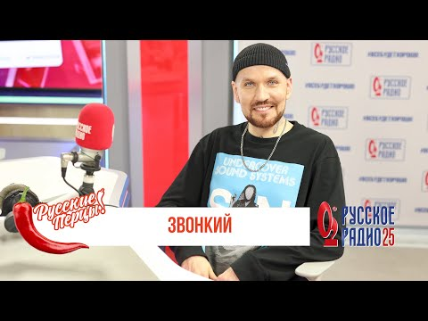 Звонкий в Утреннем шоу «Русские Перцы»