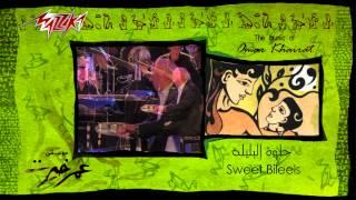 تحميل اغاني Helwa El Belila - Omar Khairat حلوة البليلة - عمر خيرت MP3