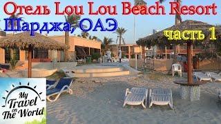 Отель Lou Lou Beach Resort, Шарджа, ОАЭ