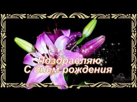 Поздравление с Днем рождения Христианское поздравление с днем рождения женщине
