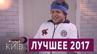Безвизговый режим Порошенко, Импровизация по хамству | Вечерний Киев Лучшее 2017