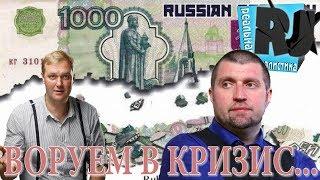 Рост цен на ВСЕ! Занимательная экономика с Д.Потапенко.