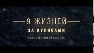 Нюша - 9 жизней за кулисами