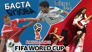 💖 ⚽️ [0+] БУЗОВА и БАСТА вместе! Чемпион + Моя Игра + Лучшие моменты FIFA 2018 + LOLLIPOPS BAND