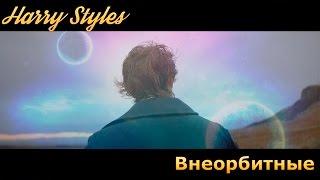 Harry Styles - Внеорбитные