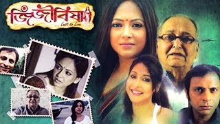 Jijibisha... Lust To Live - Full Movie HD   New Bengali Movies   Soumitra Chatterjee, Sreelekha