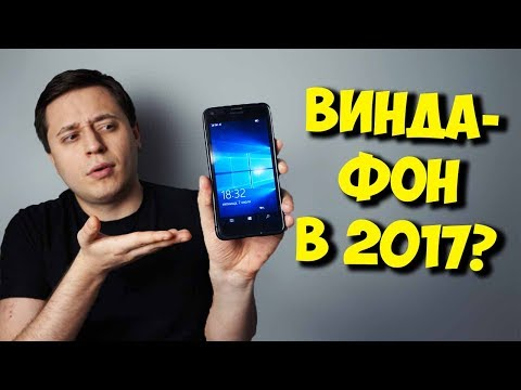 СМАРТФОН НА ВИНДЕ В 2017? / ANDROID ИЛИ WINDOWS 10 MOBILE?