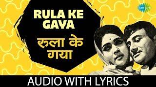 Rula Ke Gaya with lyrics   रुला के गया   Lata