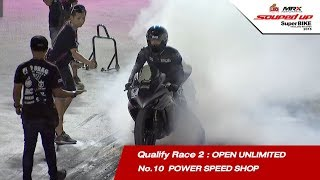 QUALIFY RACE 2 : 10 ประธาน แจ่มจันทร์ / POWER SPEED SHOP / SOUPED UP SUPER BIKE 2018