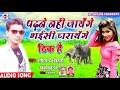 ठीक है ThIk Hai - Full Masti Audio - पढ़ने नहीं जायेंगे - Padhne Nahi Jayenge - Abhinandan Bihari