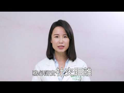 防疫新生活 社交集會篇 黃宣蓉 醫師