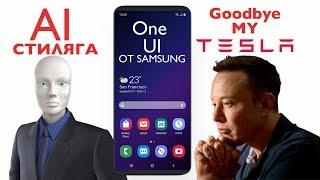"Илон Маск прощается с TESLA, AI На стиле, ""Беги или плати!!!"" с RUNUP и Samsung One UI"