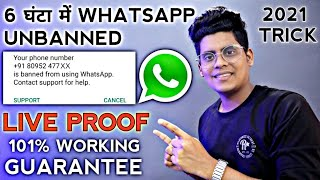 [WORKING] How To Unbanned Whatsapp Number 2021 | Whatsapp No. Kaise Unbanned Kare