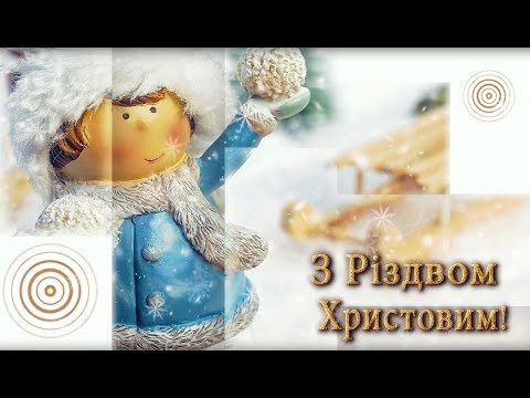 💖 💖 З Різдвом Христовим!💖 💖 Святкове слайдшоу 4К