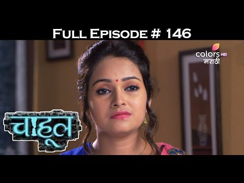 Chaahool - 29th May 2017 - चाहूल - Full Episode HD