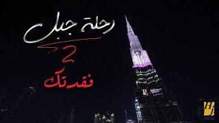 اغاني حصرية حسين الجسمي - فقدتك | رحلة جبل 2019 تحميل MP3