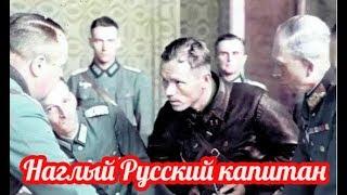 Что этот русский себе позволяет, почему он так разговаривает с майором? Успокойтесь, ему можно