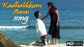 Chellamae Tamil Movie Video Songs   Kadhalikkum Aasai Song   Vishal   Reema Sen   Bharath