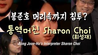 '기생충' 봉준호 감독 머리속까지 침투? 통역머신 샤론 최(최성재) Bong Joon-Ho's Interpreter Sharon Choi