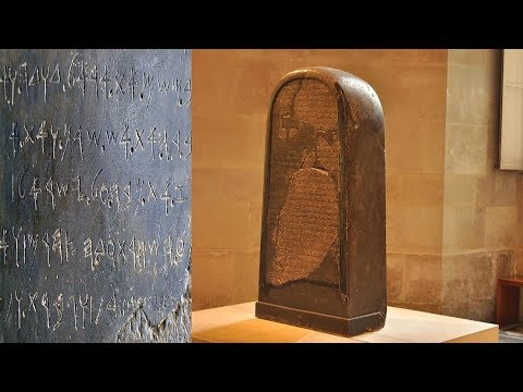 GOCC SABBATH ~ THE MOABITE STONE..AND THE NAME OF THE MOST HIGH