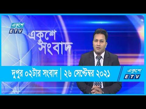 02 PM News || 26 September 2021 || ২৬ সেপ্টেম্বর ২০২১