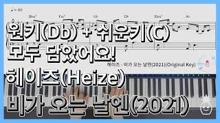 헤이즈(Heize) - 비가 오는 날엔 (2021) (블루버스데이 OST)