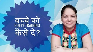 बच्चे को potty training कैसे दे?   How to potty train a child in hindi