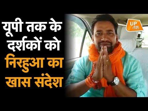 UPTak के दर्शकों को Dinesh Lal Yadav 'Nirahua' का खास संदेश