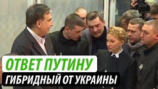 Гибридный ответ Путину от Украины