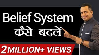 How to Change Belief System   Powerful Motivational Video (Hindi) by Dr Vivek Bindra