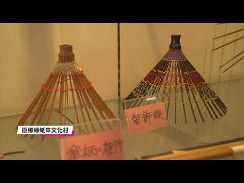 2019小鎮漫遊年–高雄市美濃區