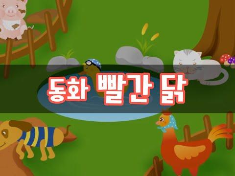 진짜 놀이터 2호_봄/동·식물과 자연_동화_빨간 닭