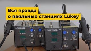 Термовоздушная паяльная станция Lukey 852D+FAN от компании Parts4Tablet - видео
