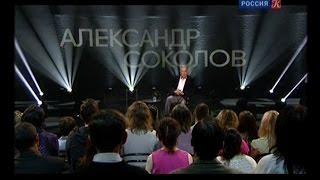 ЛИНИЯ ЖИЗНИ. Александр Соколов (ректор МГК) (2016)