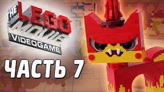 The LEGO Movie Videogame Прохождение - Часть 7 - ЯРОСТЬ!