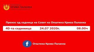 40. седница на Советот на Општина Крива Паланка