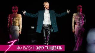 """Макс Барских — Хочу танцевать [ШОУ """"СЕМЬ""""]"""
