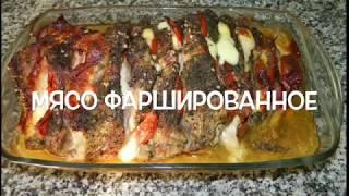 Мясо фаршированное (Carne recheada) #СашаНаКухне