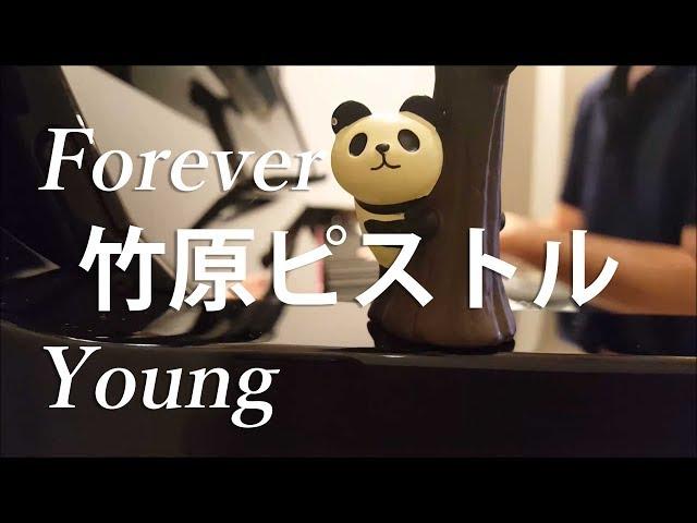 【ピアノ弾き語り】Forever Young/竹原ピストル by ふるのーと (cover)