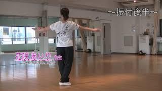 花咲先⽣のバレエレッスン~ バレエ課題~ 振付②のサムネイル