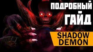 НЕЧЕСТНЫЙ САППОРТ - Shadow demon | ПОДРОБНЫЙ ГАЙД
