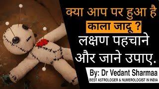 How To Protect From Black Magic In Hindi