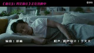 Ex File3: The Return Of The Exes OST. 《体面》MV
