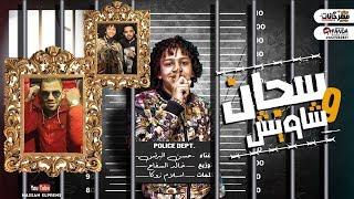 اغاني طرب MP3 مهرجان سجان وشويش ( ورا الحديد كتير ابطال ) حسن البرنس الصغير - توزيع خالد السفاح تحميل MP3